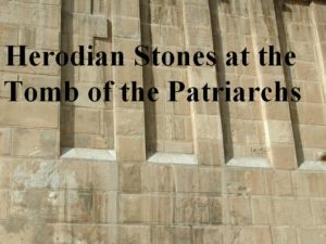 Herodian Stones in the walls of the Tomb of the Patriarchs